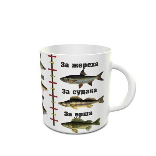 """Кружка """"За отличную рыбалку"""""""